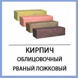 гиперпрессованный кирпич, облицовочный равный ложковый, тульский гиперпрессованный кирпич, тульский кирпич